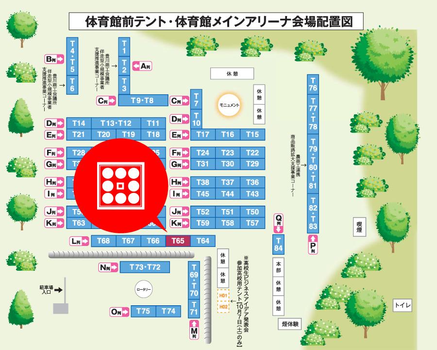 第13回かわしんビジネス交流会【配置図】