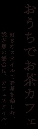 くらしをカジュアルに彩る日本茶スタイル